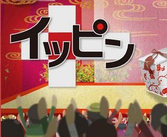 NHK イッピンのトップ画像.jpg