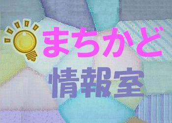 まちかど情報室 トップ画像.jpg
