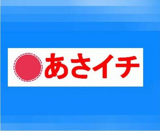あさイチトップ画像.jpg
