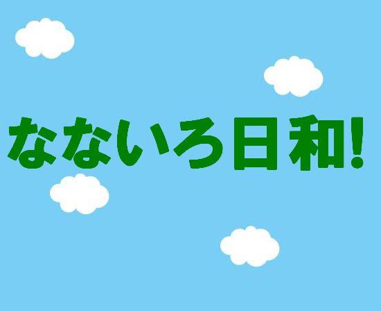 なないろ日和!のトップ画像.jpg