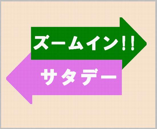 ズームインサタデー トップ画像.jpg