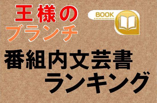 ブランチ 番組内文芸書ランキングのTOP画像.jpg