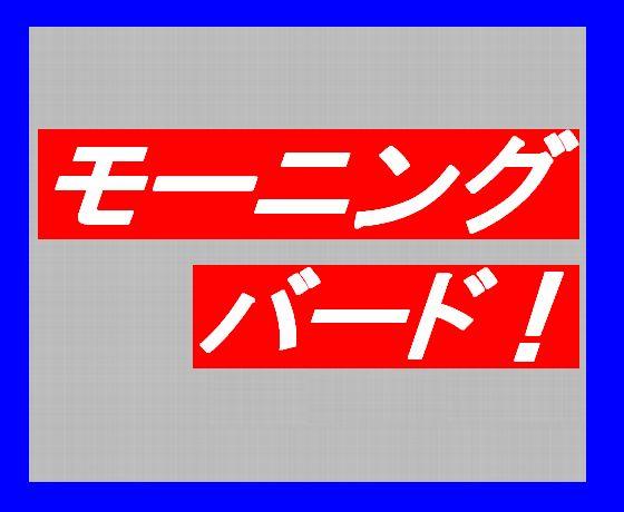 モーニングバード!のトップ画像.jpg